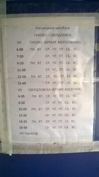 предлагаем вам нижний тагил расписание автобуса 104 показателю численности научных