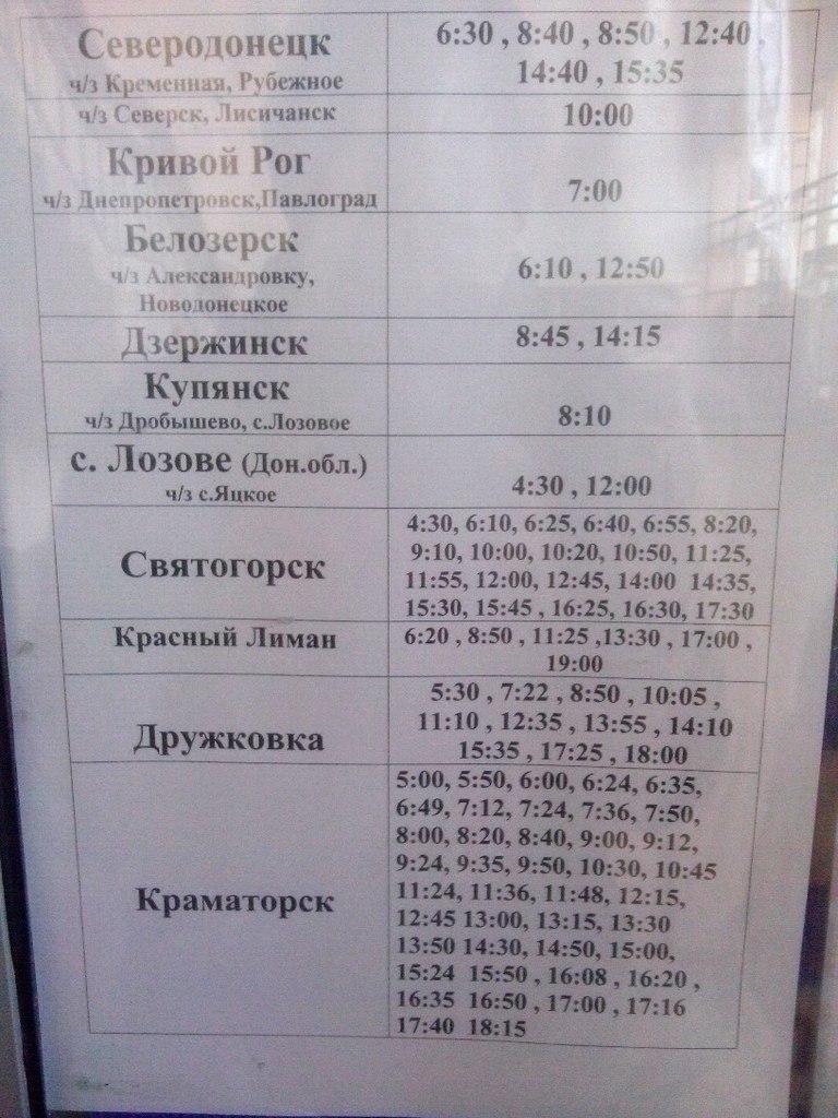 приложение билеты на автобус москва лиман написать