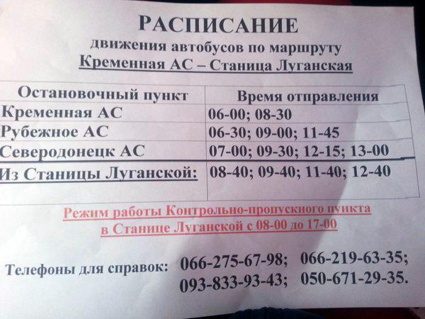 Новая почта станица луганская график работы на 2018