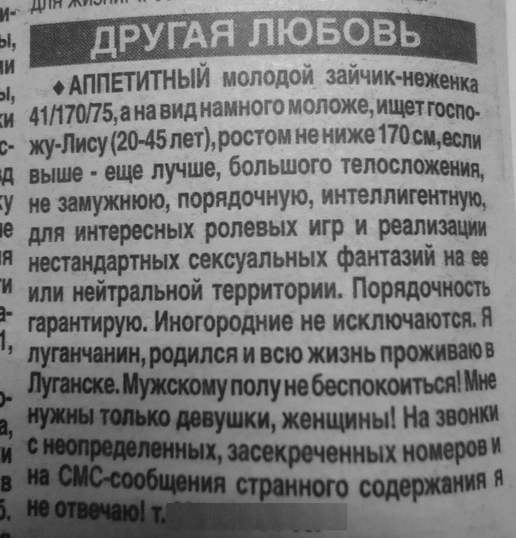 Газета надо рубрика знакомства