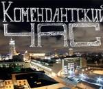 1453996635_komendantskyj-chas