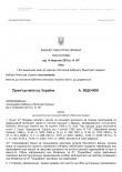 Постанова КМ №167 от 14_01