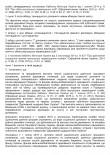Постанова КМ №167 от 14_02