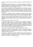 Постанова КМ №167 от 14_03