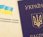 паспорт У