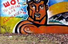 донбасс-граффити2