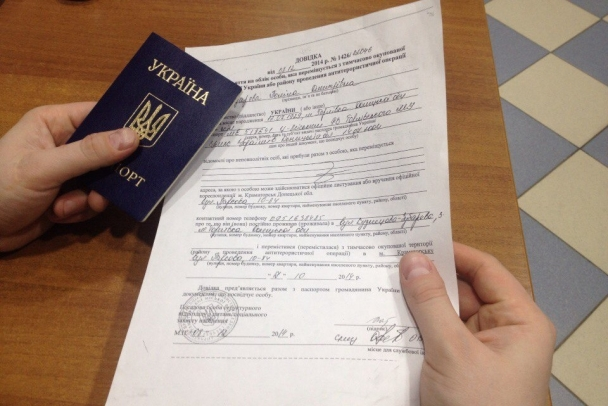 северодонецк вклеить фото в паспорт