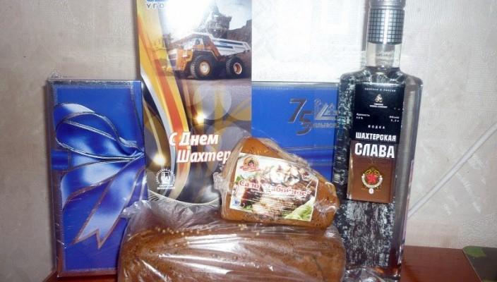 Подарок ко дню шахтера 676