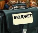 бюджет(2)