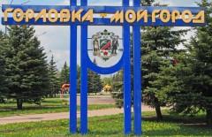 1400847532-1720-gorlovka