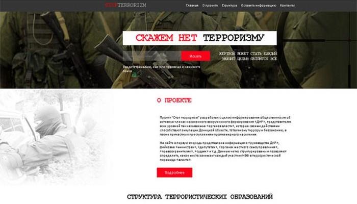 Стоптероризм 30.11