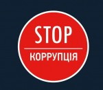 Стоп_Коррупц