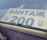 Груз_200