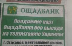 Ощад_Стахан_1