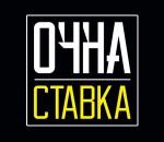 12_08_OchnaStavka_300x300