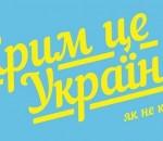 Крым_Укр_1
