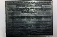 Фальшивые печати 20.01.17 1