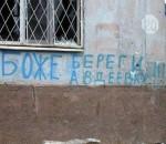 Авдеевка_1