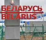 Беларус_1