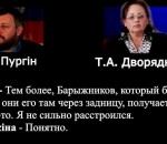 Пург_Дворяд