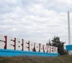 Северодонецк_1