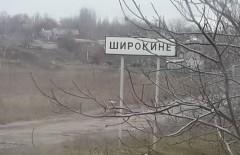 Широкино_1
