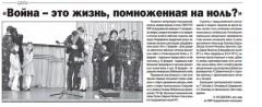 газета-04