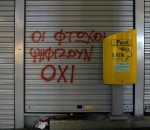 "A slogan reads "" The poor vote for NO"" next to a mailbox outside a closed Hellenic Post branch in Athens, Greece, March 20, 2017. REUTERS/Alkis Konstantinidis"