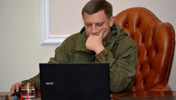 захарченко-онлайн-1