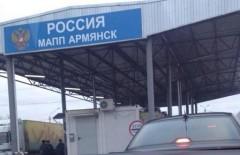 Armiansk-Checkpoint