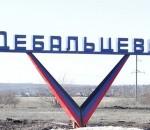 Дебальцево_1