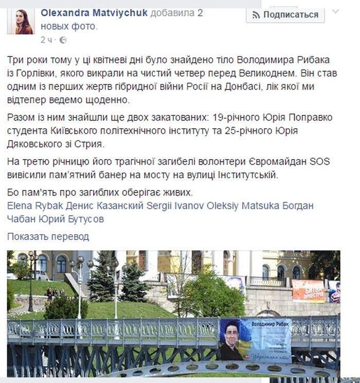 Рыбак_Киев