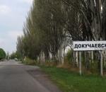 Докучаевск-1024x639