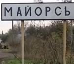 Майорск_1