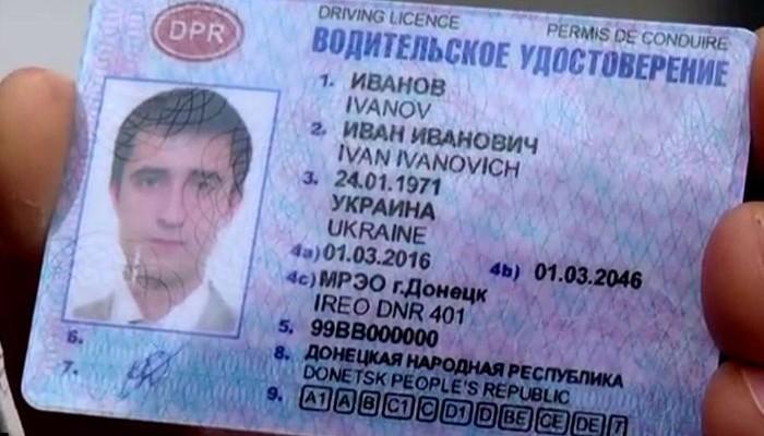 днр_водит