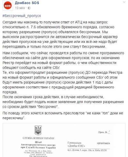 донбсос_пропуск