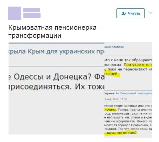крым пенсионерка