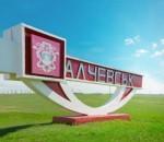 Alchevsk-290x290