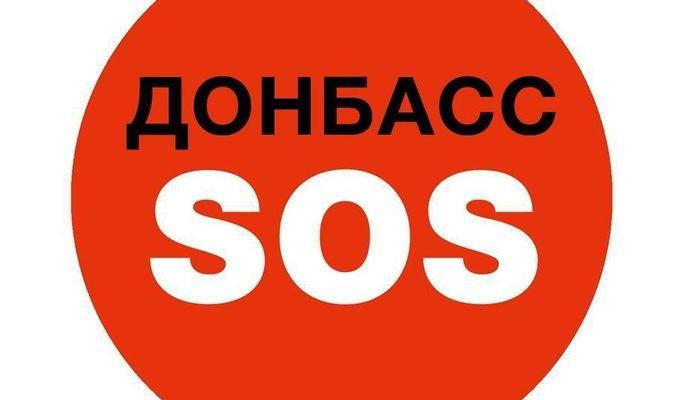 donbasssos2