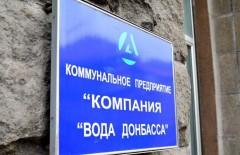 КП-Вода-Донбасса