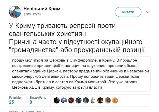 Крымбандер_1