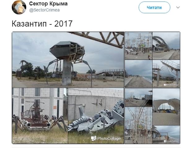 Крымбандер_4