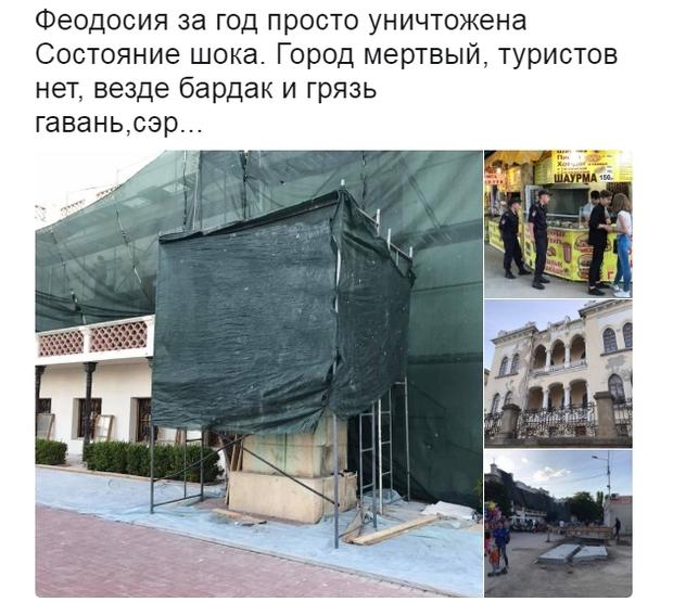 Крымбандер_5