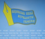 НСЖУ_1