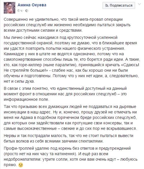 Окуева