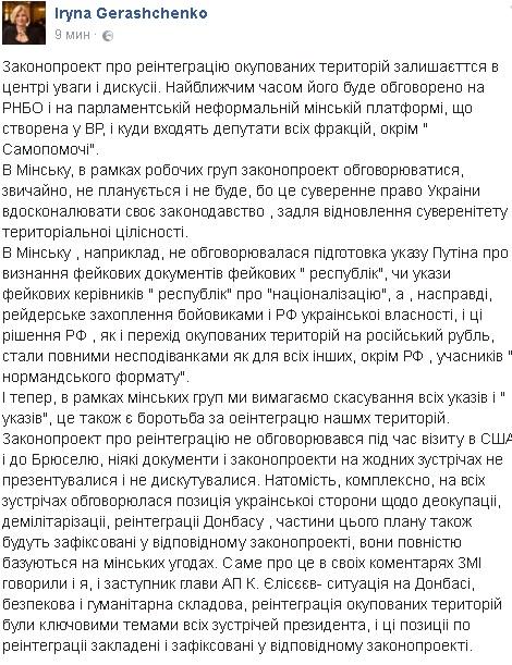 Реинтеграция Донбасса и фейковая «национализация» в ОРДЛО: подробности от Геращенко