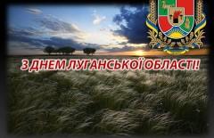 луганщина
