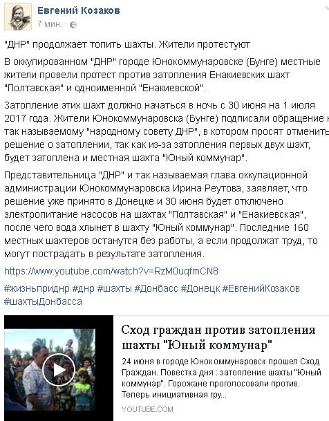 сход_скрин