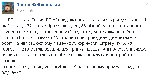 Авария_Селид