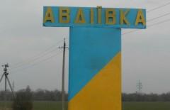 Авдеевка_5